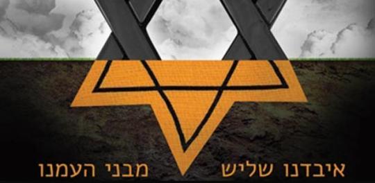 Yom Hashoá 2015b